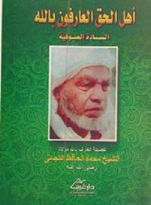 غلاف كتاب أهل الحق العارفون بالله