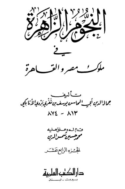 غلاف كتاب النجوم الزاهرة
