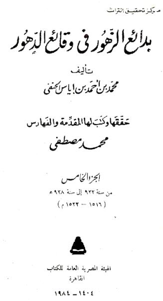 غلاف كتاب بدائع الزهور الجزء الخامس