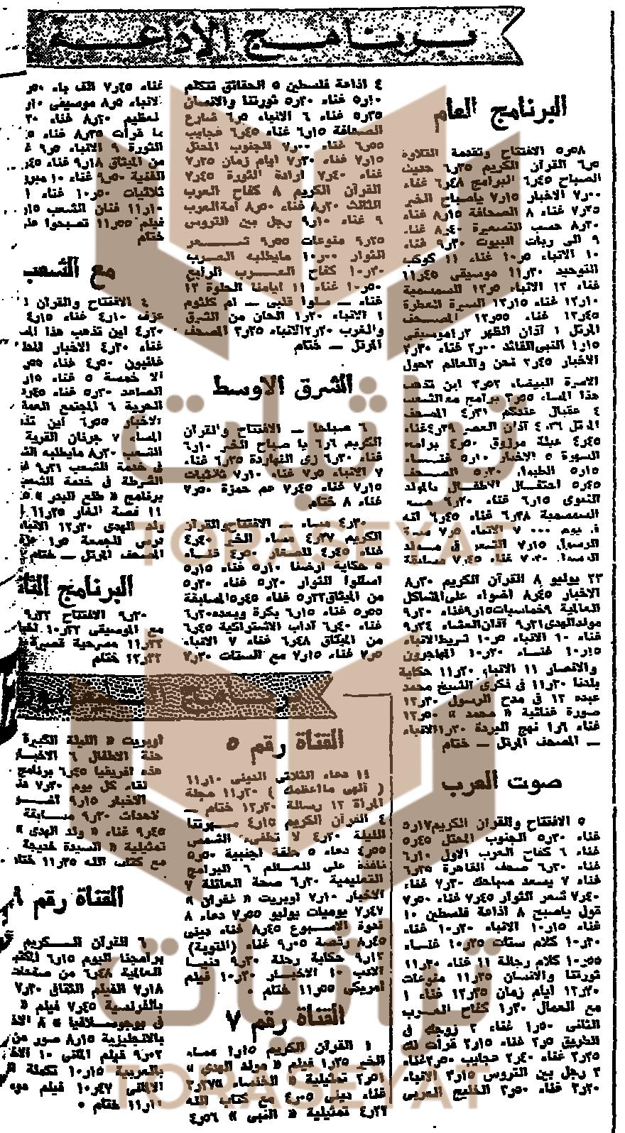 فقرات الإذاعة والتلفزيون في المولد النبوي يوم 11 يوليو 1965