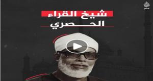 فيديو قناة الجزيرة عن تاريخ الشيخ الحصري