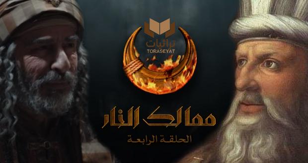 قنصورة الغوري - رشيد عساف في ممالك النار
