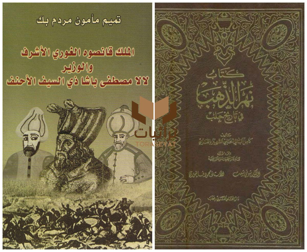كتابي نهر الذهب والغوري