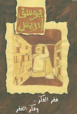 كتاب يوسف إدريس ضد الشعراوي