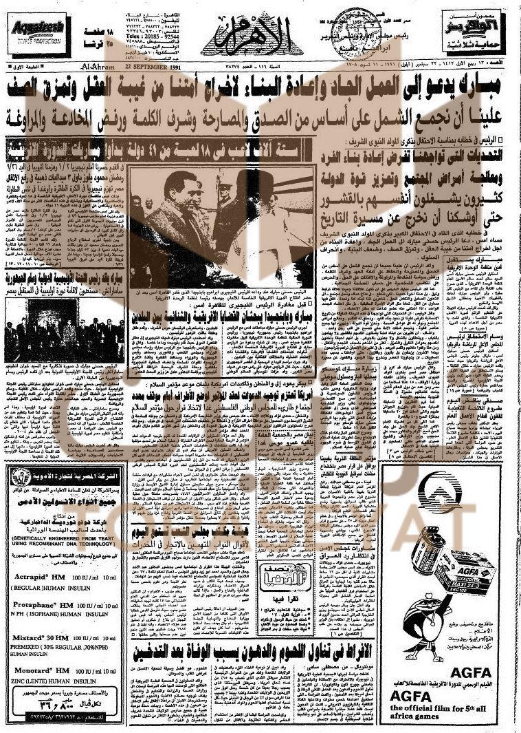 كلمة مبارك في المولد النبوي - سبتمبر 1991 م