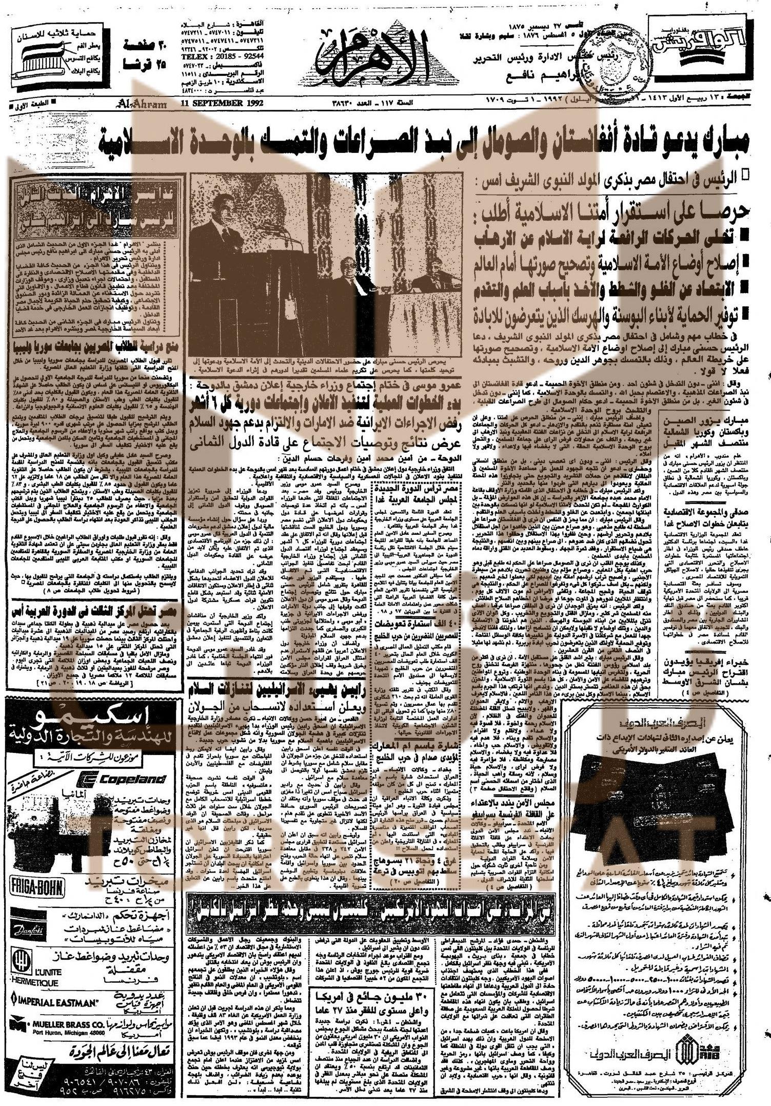 كلمة مبارك في المولد النبوي - 11 سبتمبر 1992