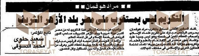 كلمة مراد هوفمان بعد تكريمه في المولد النبوي