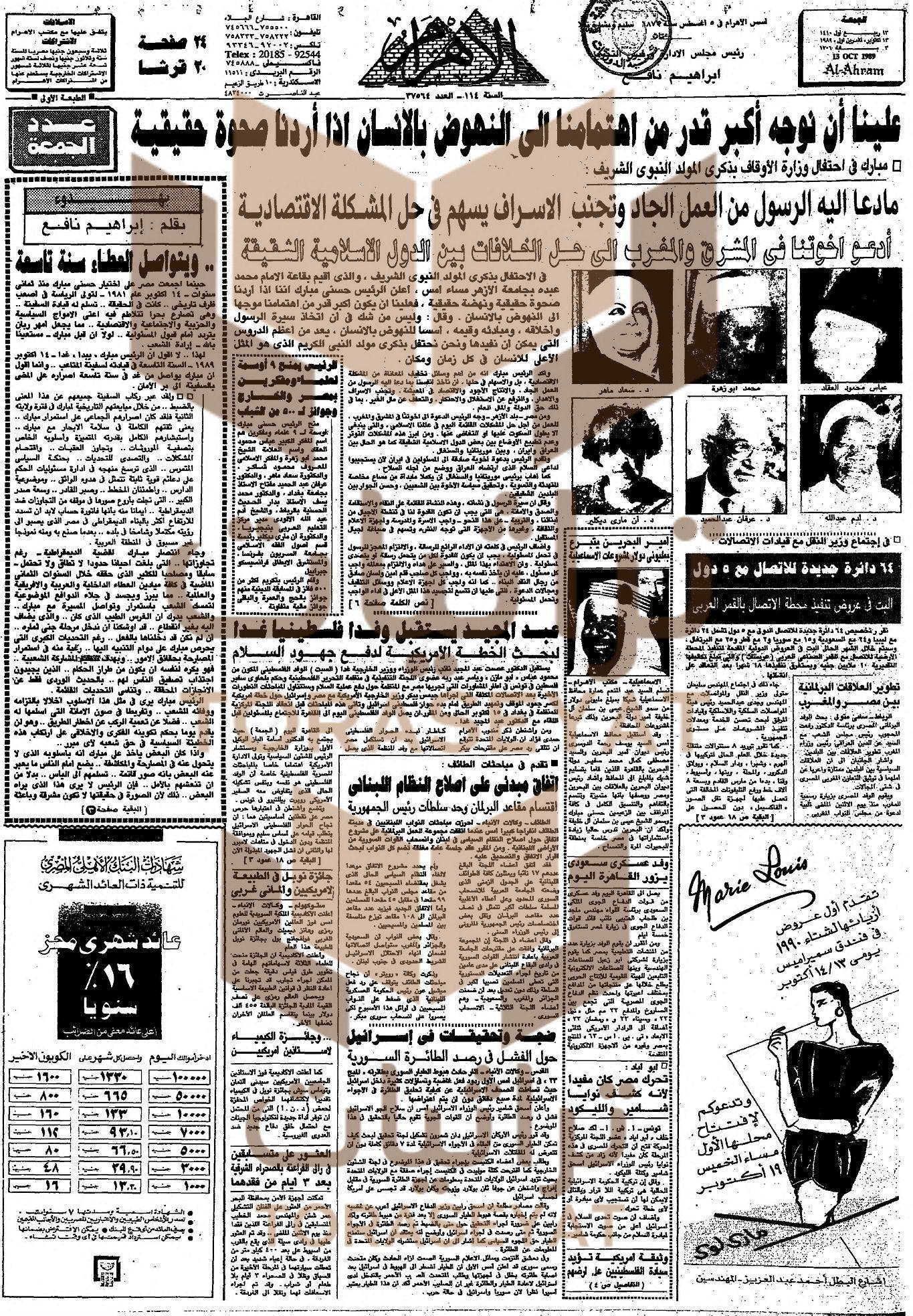 مبارك وتكريم مسيحيين سنة 1989 م