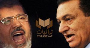 محمد حسني مبارك - محمد مرسي