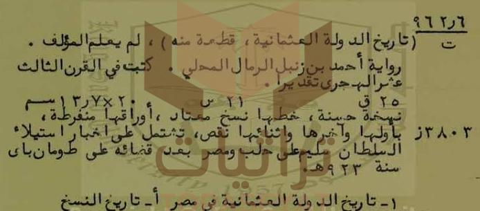 مخطوط بن زنبل