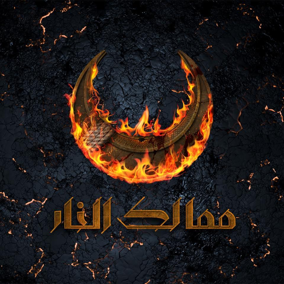 مسلسل ممالك النار