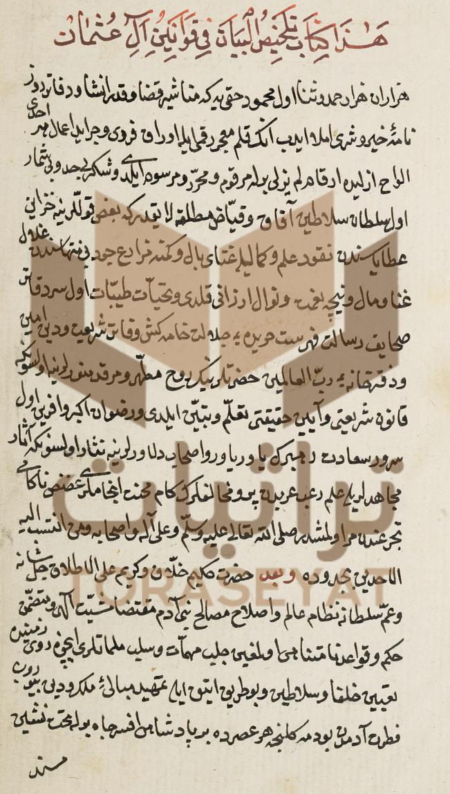 مقدمة تلخيص البيان في قوانين آل عثمان
