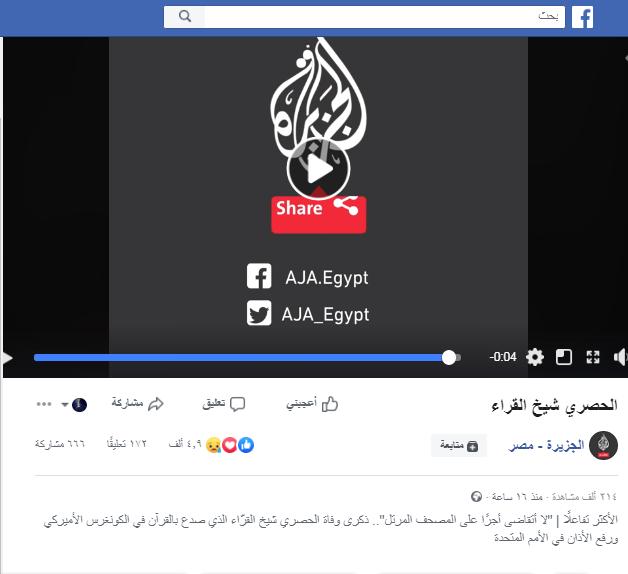 منشور قناة الجزيرة