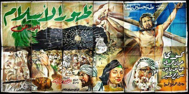 من أفيشات فيلم ظهور الإسلام
