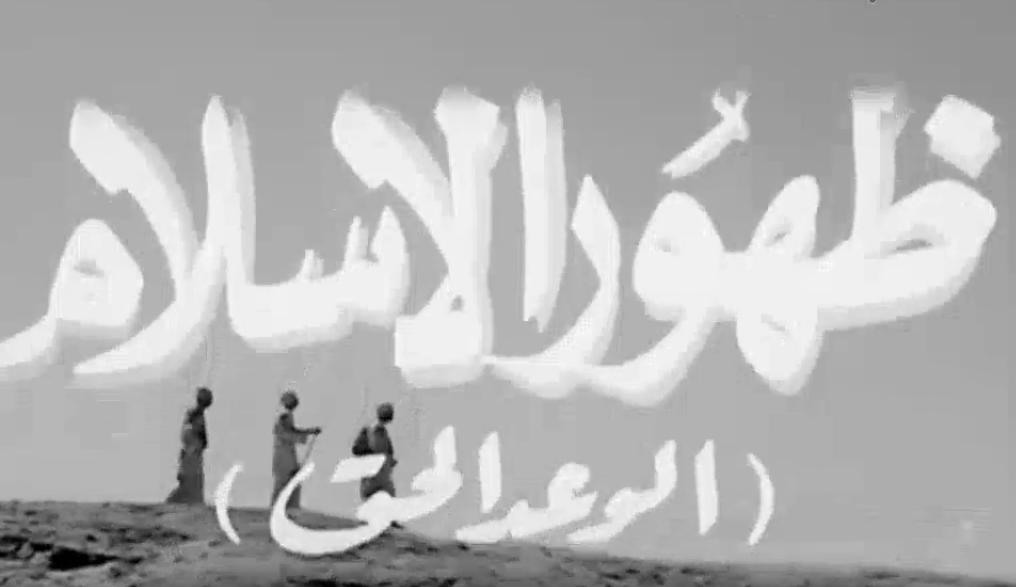 من تتر فيلم ظهور الإسلام