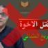 من فيديو حقيقة قانون قتل الإخوة
