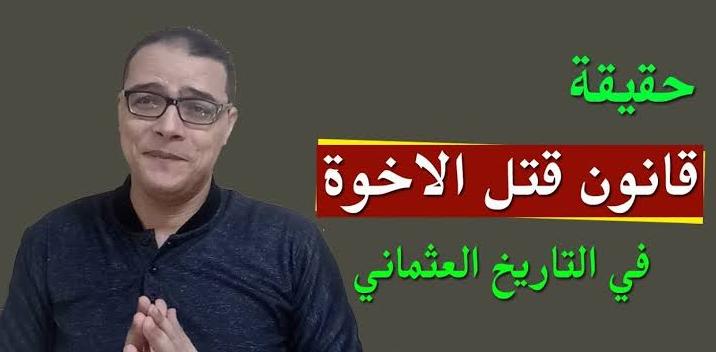 من فيديو قانون قتل الإخوة