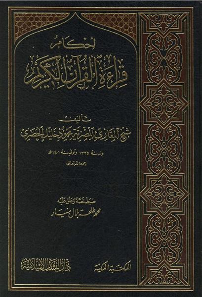 من كتب الشيخ الحصري عن أحكام التلاوة