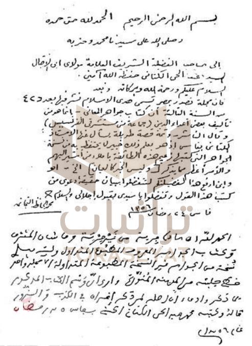من وثائق الشيخ محمد الحافظ التجاني عن كتاب جواهر المعاني