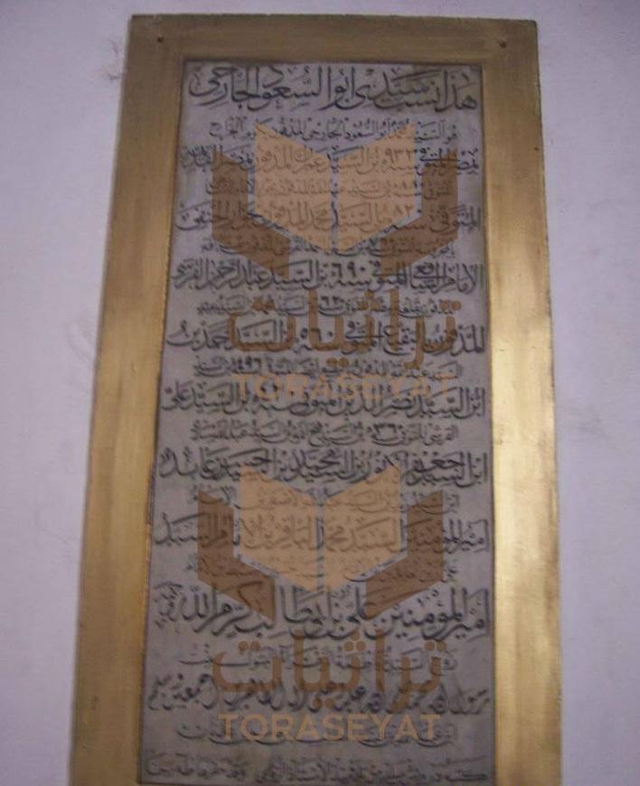 نسب الشيخ أبو السعود الجارحي