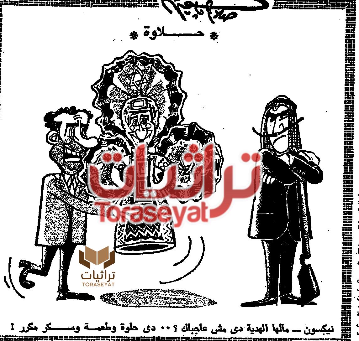 وجه جمال عبدالناصر على عروسة المولد النبوي