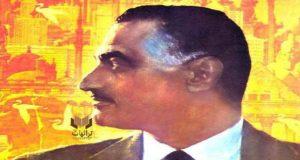 وجه جمال عبدالناصر