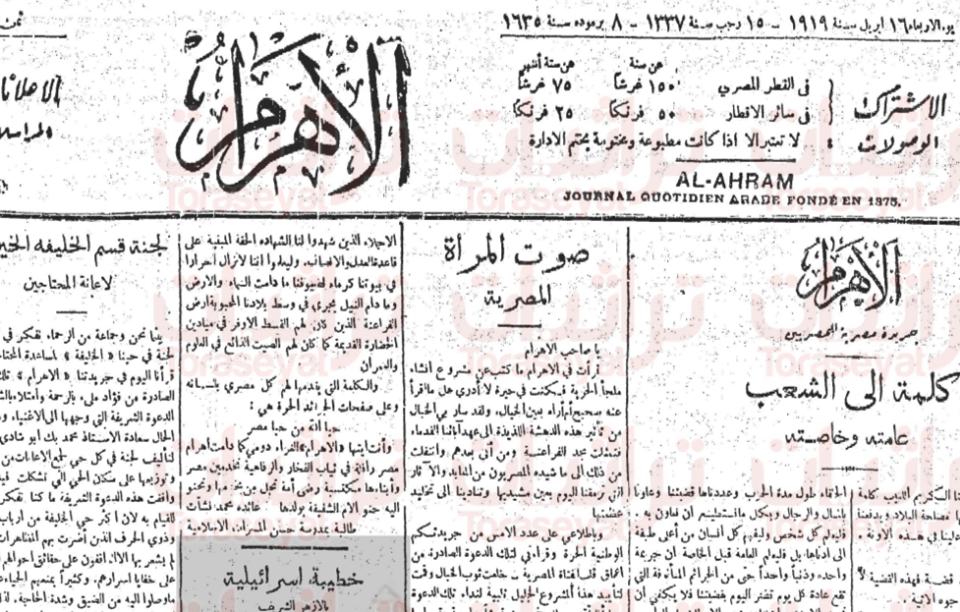جريدة الأهرام سنة 1919