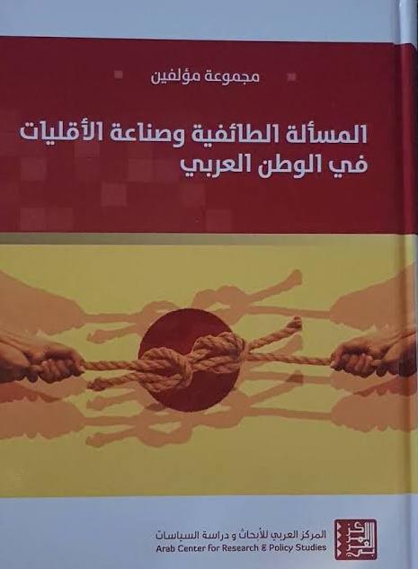 غلاف كتاب المسألة الطائفية وصناعة الأقليات في الوطن العربي