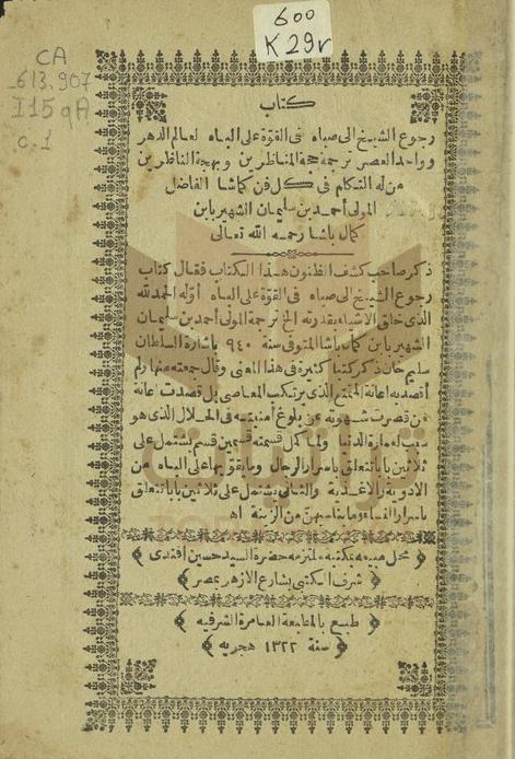 غلاف كتاب عودة الشيخ إلى صباه