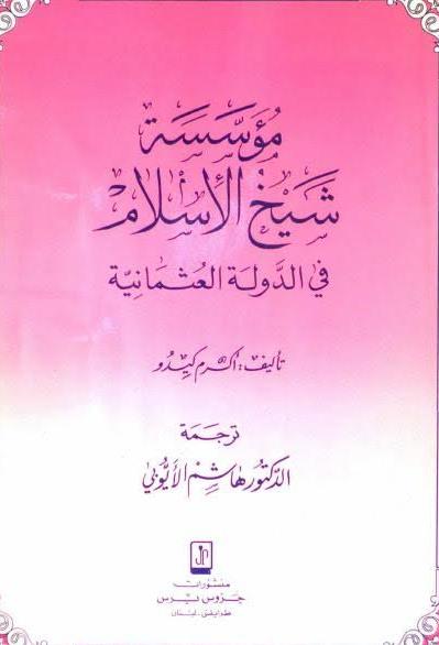 غلاف كتاب مؤسسة شيخ الإسلام في الدولة العثمانية