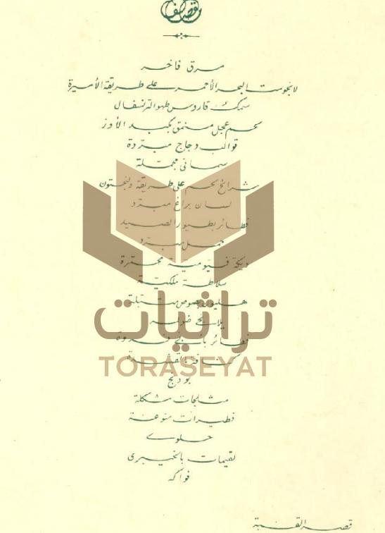 المأدبة الملكية سنة 1948