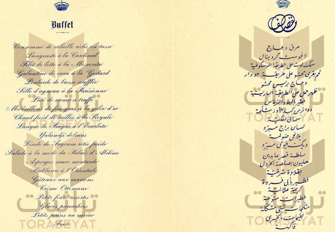 قائمة ما على المأدبة الملكية سنة 1949 م