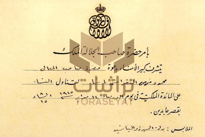 كارت دعوة للنقراشي باشا على المأدبة الملكيةكارت دعوة للنقراشي باشا على المأدبة الملكية