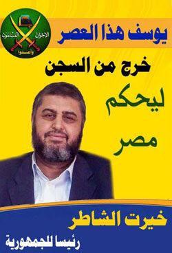 منشور دعائي عن خيرت الشاطر في انتخابات 2012