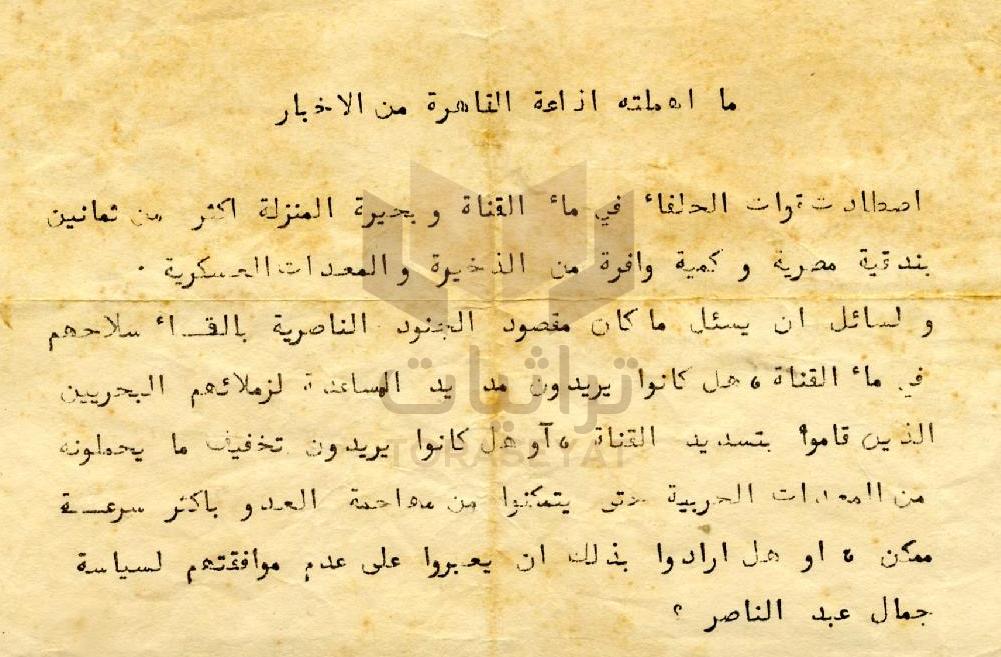 بيان إعلام العدوان الثلاثي بعنوان ما أهملته إذاعة القاهرة من الأخبار