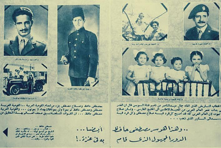 خبر استشهاد الشهيد مصطفى حافظ