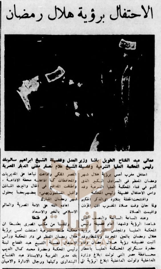 خبر عن بدء شهر رمضان سنة 1370 هجري الموافق 4 يونيو 1951