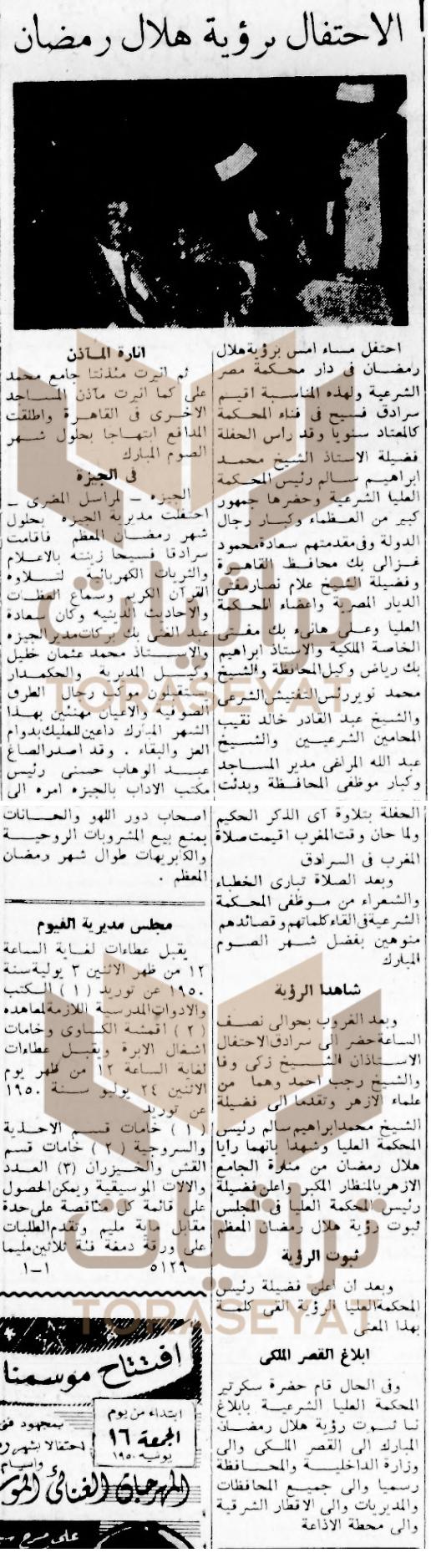 خبر عن بدء شهر رمضان عام 1369 م يوم 15 يونيو 1950 م