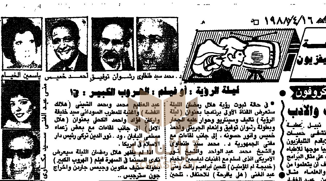 خبر عن فيلم ليلة الرؤية يوم 29 شعبان 1408 هـ الموافق 16 إبريل 1988 م