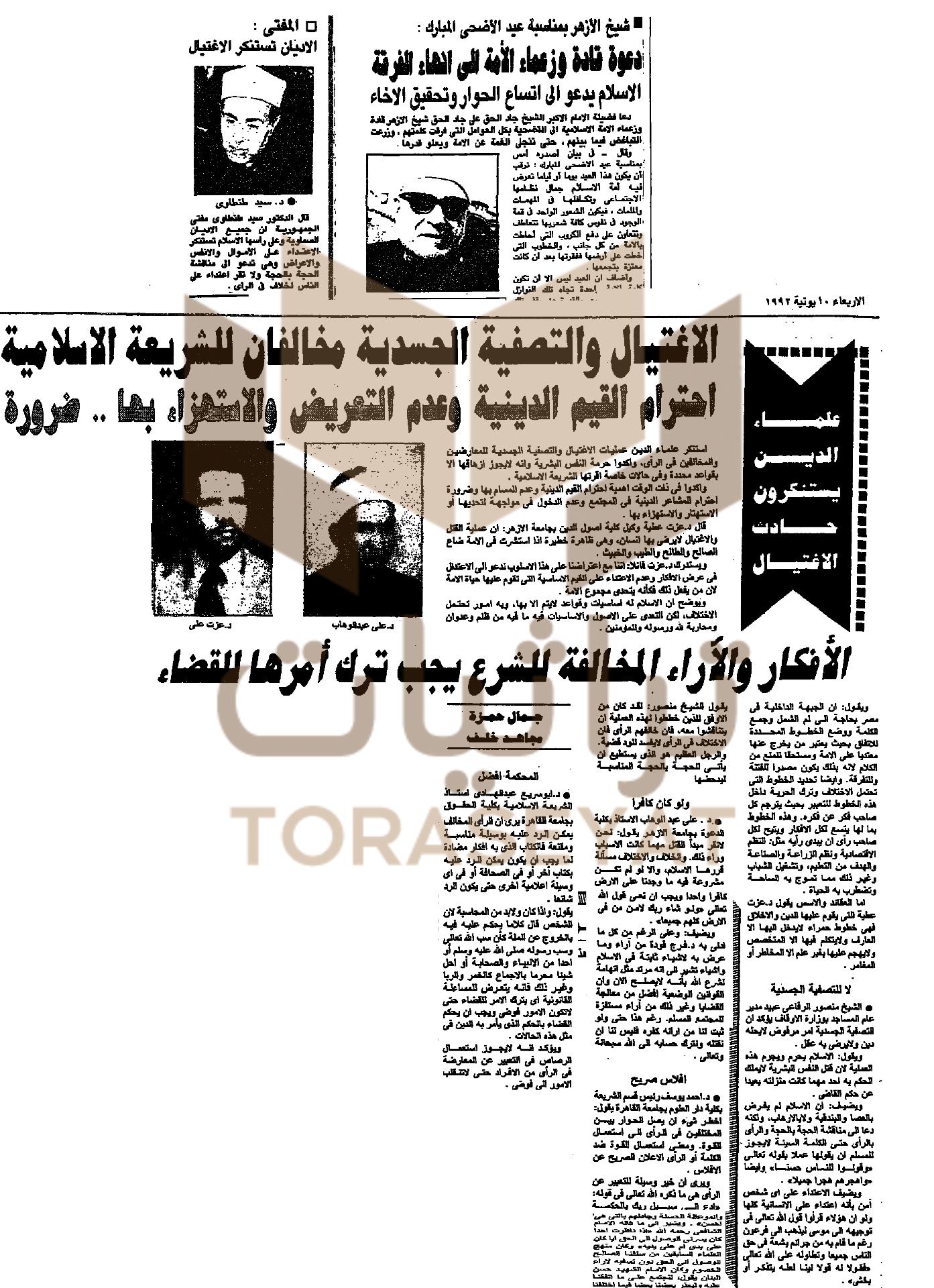 أخبار متفرقة عن إدانة جريمة اغتيال فرج فودة وصمت شيخ الأزهر