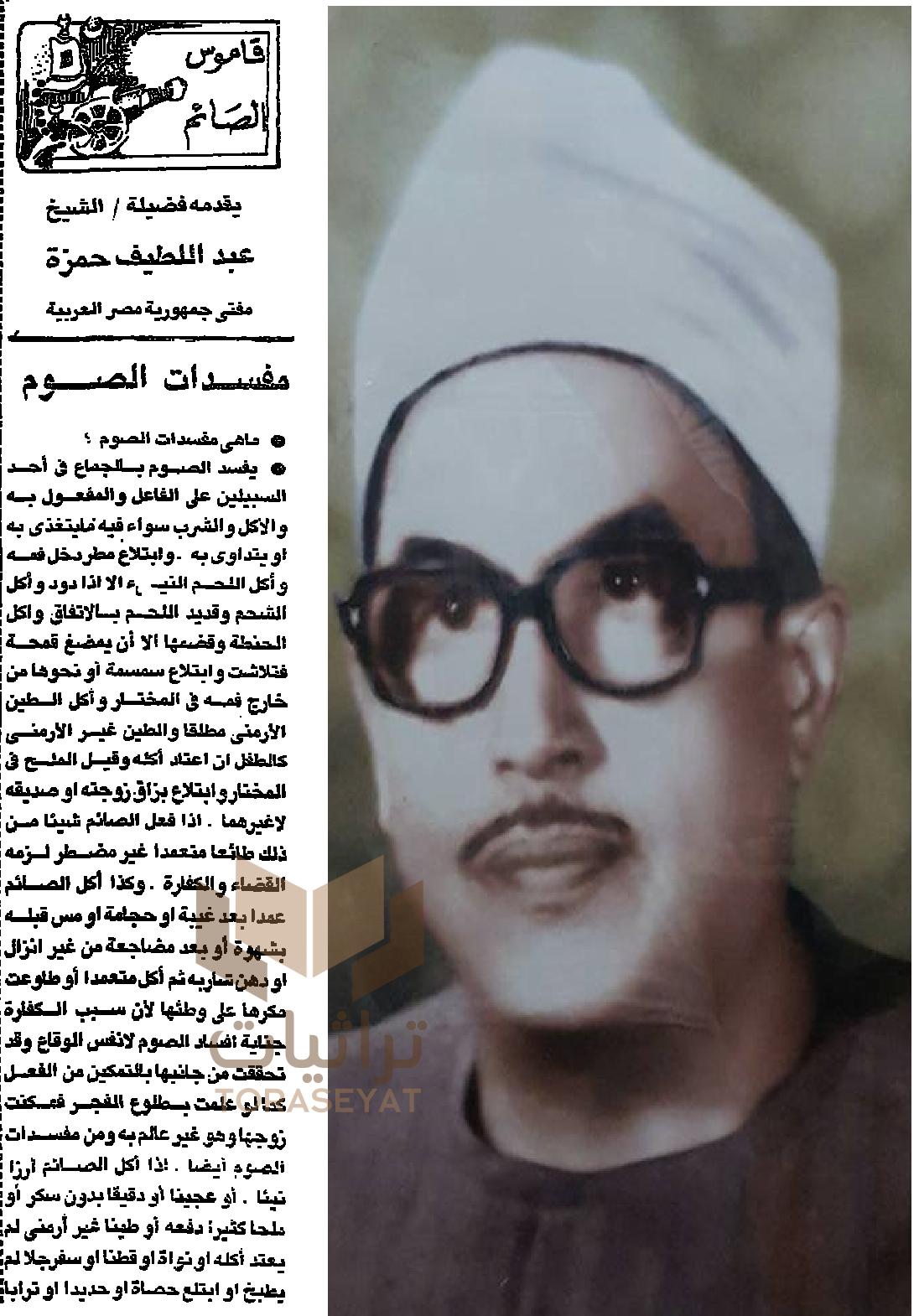 الشيخ عبداللطيف حمزة و فتواه