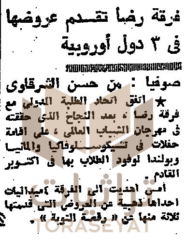 خبر الرحلات الفنية لـ فرقة رضا