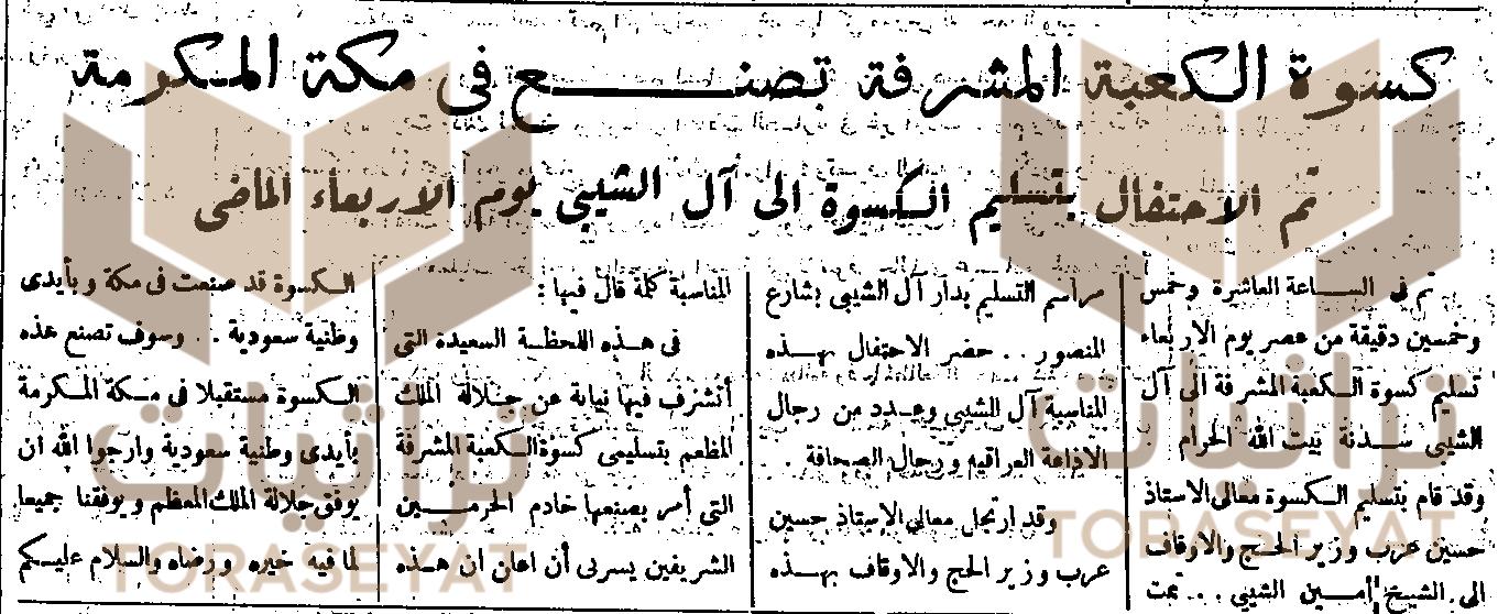 خبر تصنيع السعودية لـ كسوة الكعبة