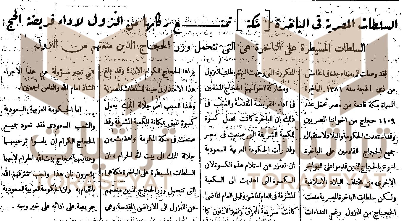 خبر طلب السعودية من مصر إيقاف إرسال كسوة الكعبة
