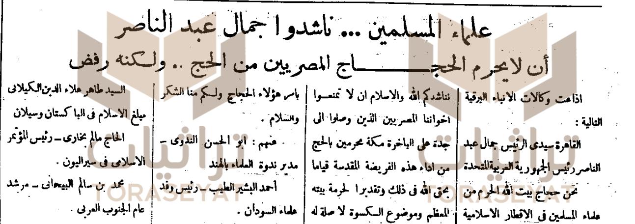 خبر مناشدة جمال عبدالناصر بالسماح لمسلمي مصر بالحج