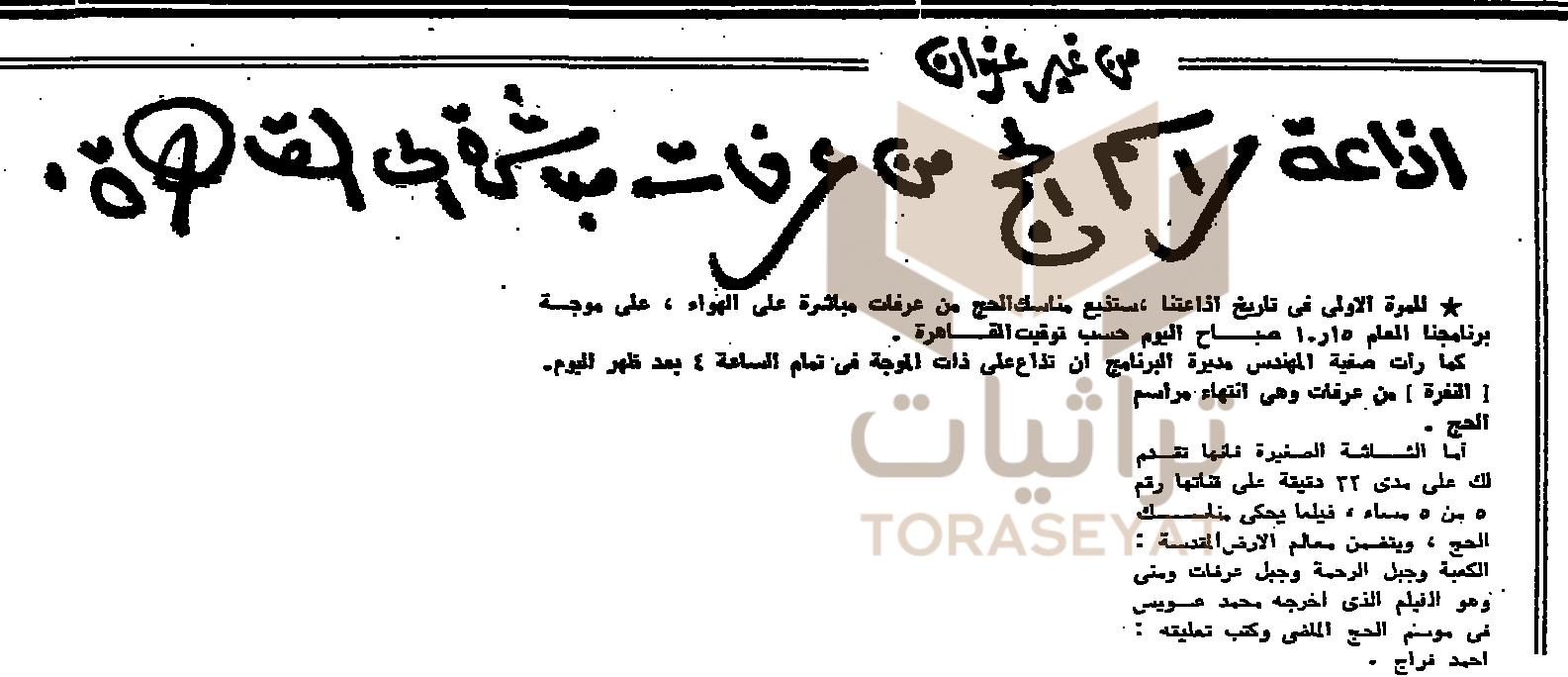 خبر نقل الشعائر عبر أثير الإذاعة في 15 فبراير 1970 م