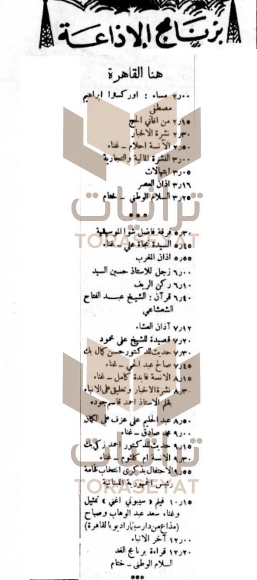 راديو مصر في وقفة عرفة سنة 1950 الموافق 1369 هجري