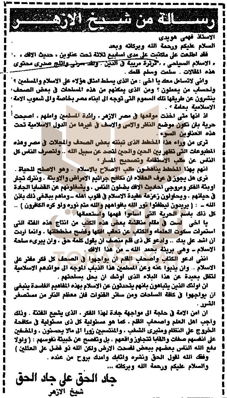 رسالة الشيخ جاد الحق علي جاد الحق لـ فهمي هويدي