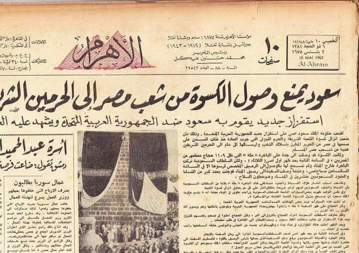 رواية الأهرام في مسألة منع حجاج مصر