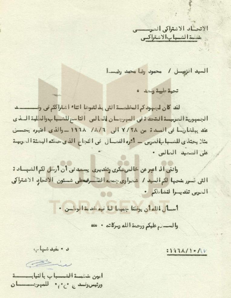 شكر الاتحاد الاشتراكي لـ فرقة رضا